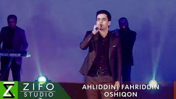 Ахлиддини-Фахриддин-Ошикон-_-Ahliddini-Fahriddin-Oshiqon-2018.jpg