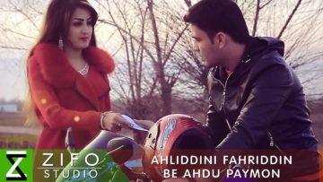 01.Ahliddini-Fahriddin—Be-ahdu-paymon