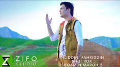 Ahliddini-Fahriddin—Ishqam-nimaroh-2