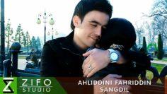 Ahliddini-Fahriddin—Sangdil