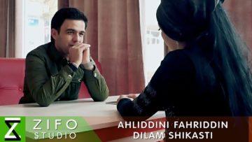Ахлиддини Фахриддин – Дилам шикасти _ Ahliddini Fahriddin – Dilam shikasti