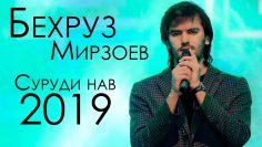 Бехруз-Мирзоев-Буятро-нашуям-2019-_-Bekhrouz-Mirzoev-Buyatro-nashuyam-2019.jpg