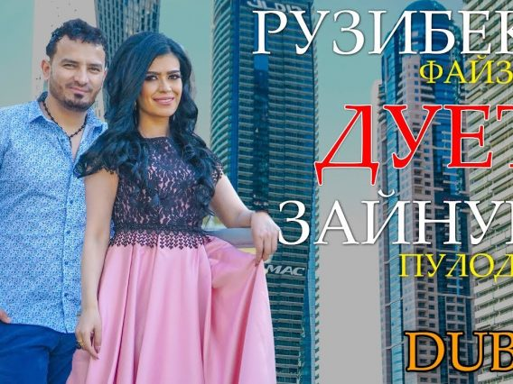 Рузибек-дует-Зайнура-Танхо-аз-мани-ту-2019-_-Ruzibek-duet-Zaynura-Tanho-az-m.jpg