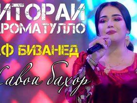 Ситораи-Кароматулло-Каф-бизанед-2019-_-Sitorai-Karomatullo-Kaf-bizaned-2019.jpg