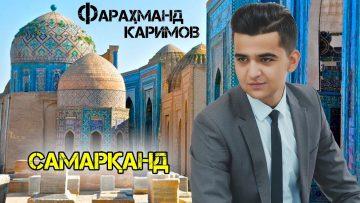 Фарахманд-Каримов-Самарканд-2019-_-Farahmand-Karimov-Samarqand-2019.jpg