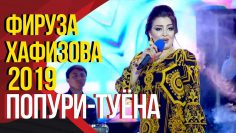 Фируза-Хафизова-Попури-Туёна-_-Firuza-Hafizova-Popuri.jpg