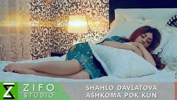 Шахло Давлатова – Ашкома пок кун _ Shahlo Davlatova – Ashkoma pok kun