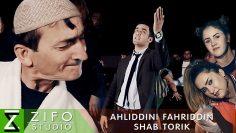 Ахлиддини Фахриддин — Шаб торик 2019 Ahliddini Fakhriddin — Shab torik 2019