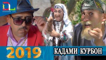 Кадами-Курбон-малика-кушти-бобота_Qadami-Qurbon-Malika-kushti-Bobota-New-Klip-2019.jpg