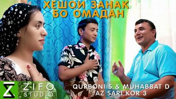 Курбони Сафарзод ва Мухаббат Давлатова — Аз сари кор 3