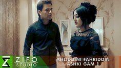 Ахлиддини Фахриддин — Ашки гам 1 Ahliddini Fahriddin — Ashki gam 1