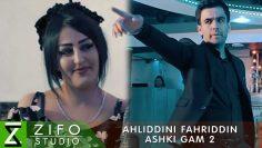 Ахлиддини-Фахриддин—Ашки-гам-2
