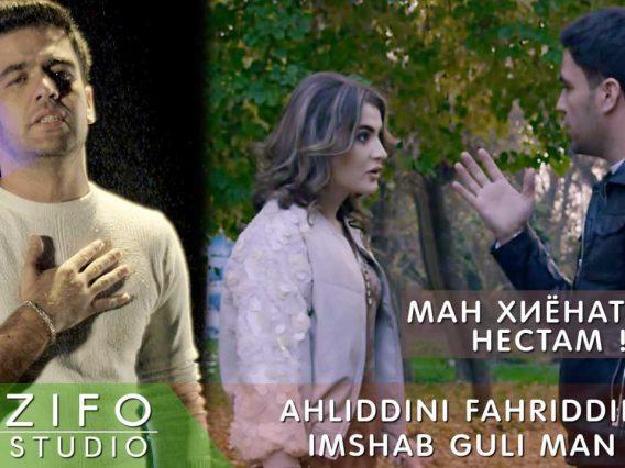 Ахлиддини Фахриддин — Имшаб гули ман Ahliddini Fahriddin — Imshab guli man
