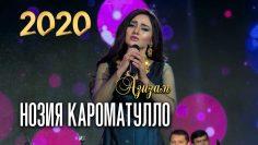 Нозия Кароматулло – Азизам – Noziya Karomatullo – Azizam (2020)
