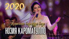 Нозия Кароматулло — Панохат бар худо бодо (2020)