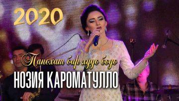 Нозия Кароматулло – Панохат бар худо бодо (2020)