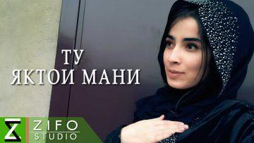 Сабзина – Ту яктои мани Sabzina – Tu yaktoi mani