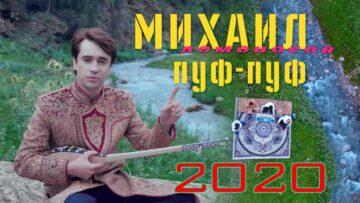 Михаил Ломоносов – Пуф-пуф макун Mikhail Lomonosov – puf-puf makun
