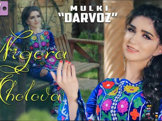 Нигора Холова – мулки Дарвоз _ Nigora Kholova – mulki Darvoz (new song)