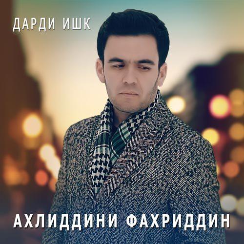 Ахлиддини Фахриддин - альбом Дарди ишк