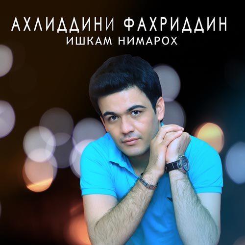Ахлиддини Фахриддин - Альбом ишкам нимарох